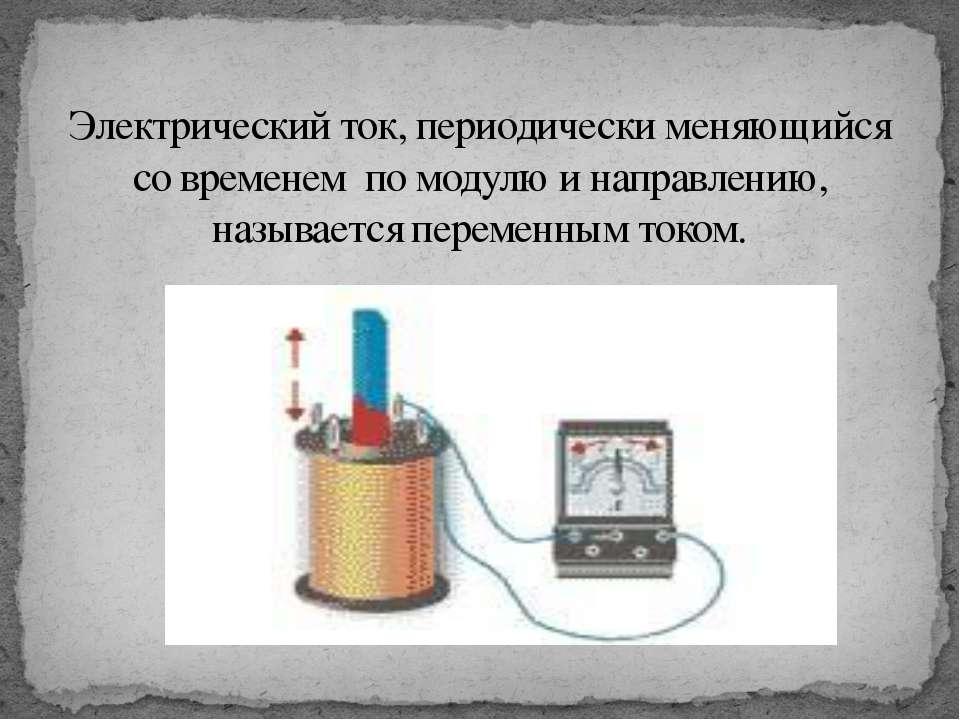 Электрический ток, периодически меняющийся со временем по модулю и направлени...