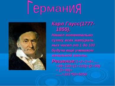 Карл Гаусс(1777-1855). Нашёл моментально сумму всех натураль ных чисел от 1 д...