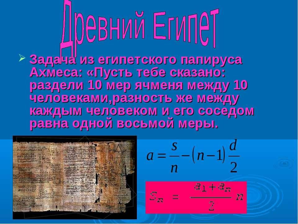 Задача из египетского папируса Ахмеса: «Пусть тебе сказано: раздели 10 мер яч...