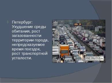 Петербург: Ухудшение среды обитания, рост загазованности территории города, н...