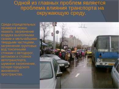 Одной из главных проблем является проблема влияния транспорта на окружающую с...