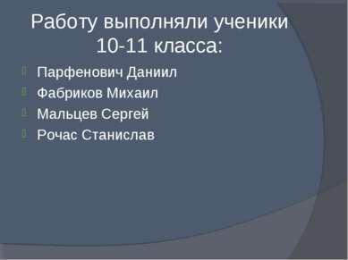 Работу выполняли ученики 10-11 класса: Парфенович Даниил Фабриков Михаил Маль...