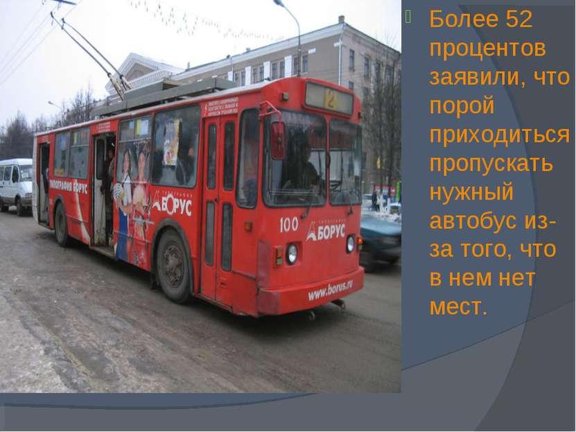 Более 52 процентов заявили, что порой приходиться пропускать нужный автобус и...