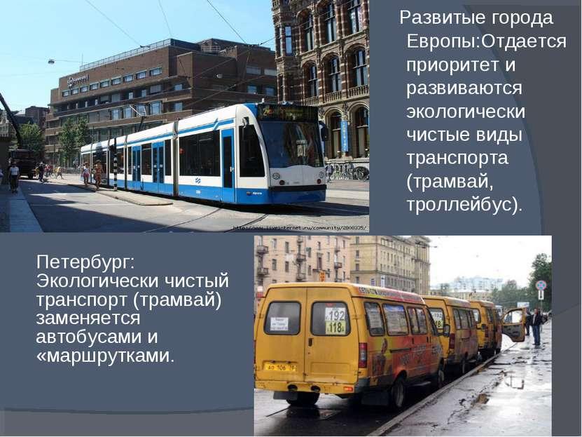 Развитые города Европы:Отдается приоритет и развиваются экологически чистые в...