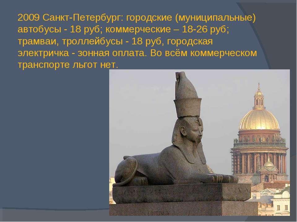2009 Санкт-Петербург: городские (муниципальные) автобусы - 18 руб; коммерческ...