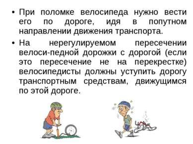 При поломке велосипеда нужно вести его по дороге, идя в попутном направлении ...
