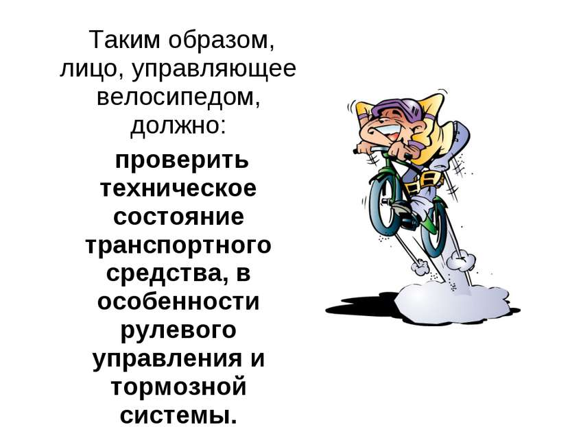 Таким образом, лицо, управляющее велосипедом, должно: проверить техническое с...