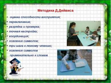 Методика Д.Дейвиса оценка способности восприятия; переключение; разрядка и п...