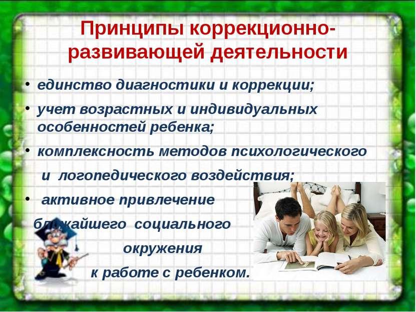 Принципы коррекционно-развивающей деятельности единство диагностики и коррекц...
