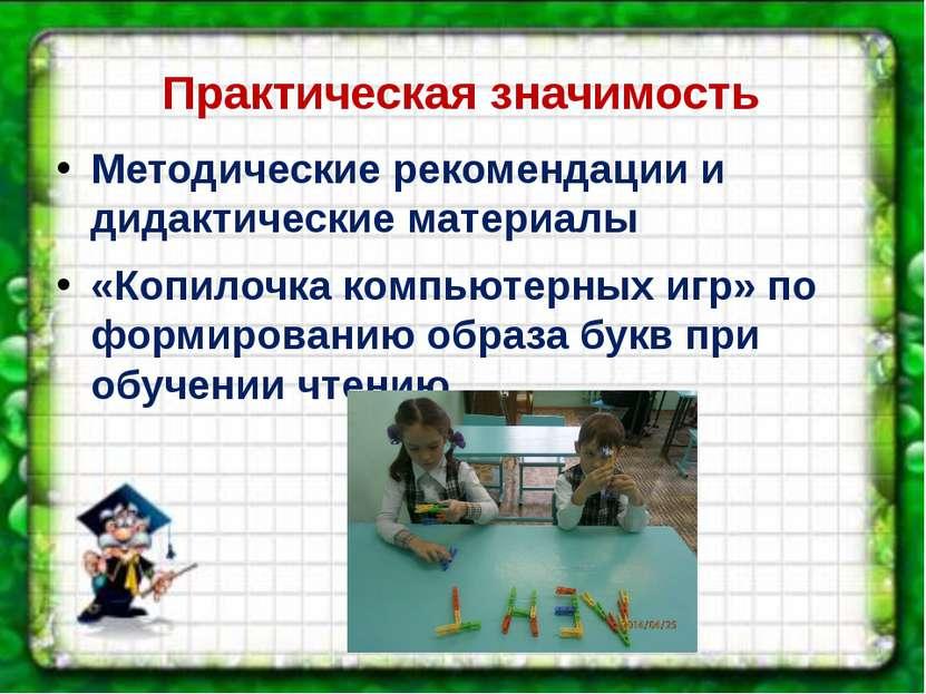 Практическая значимость Методические рекомендации и дидактические материалы «...