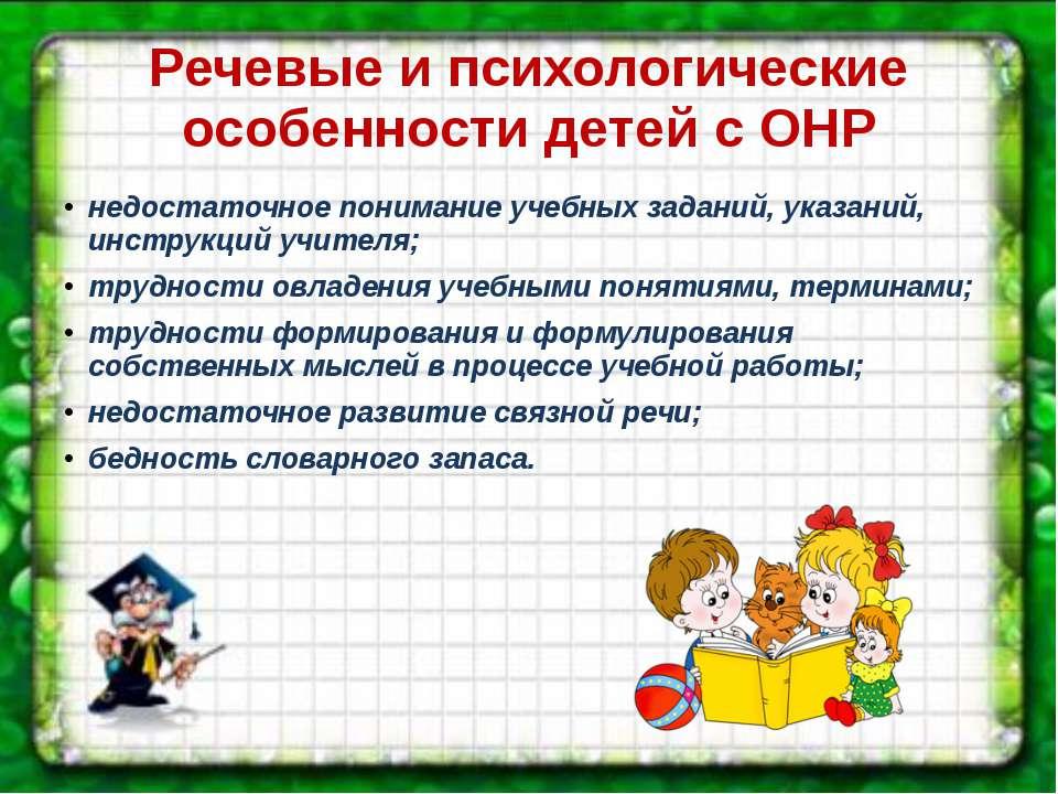 Речевые и психологические особенности детей с ОНР недостаточное понимание уче...