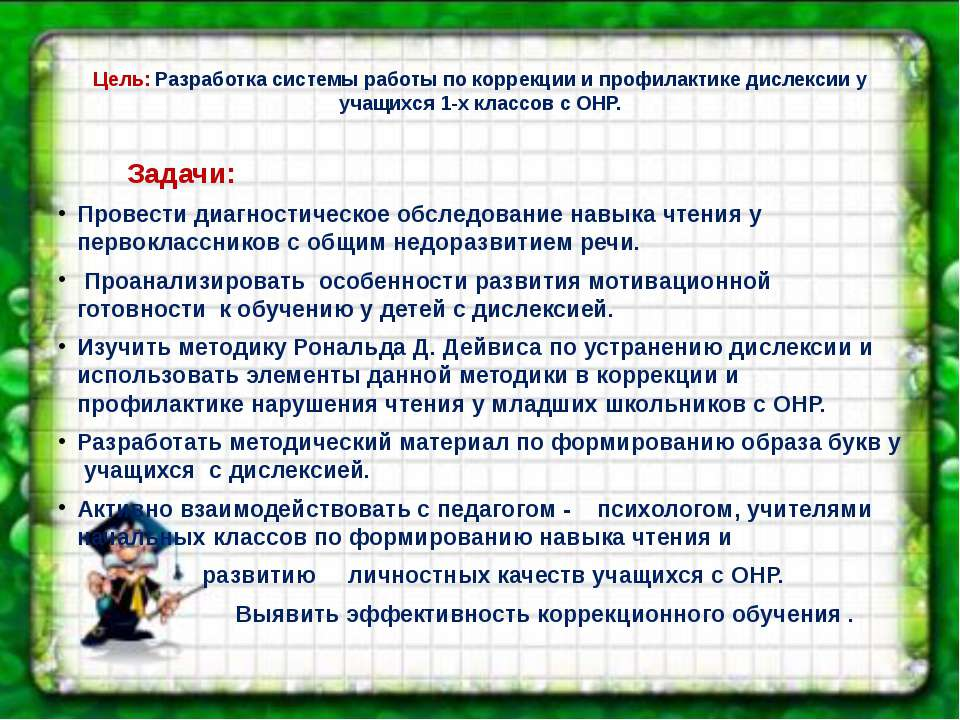 Цель: Разработка системы работы по коррекции и профилактике дислексии у учащи...