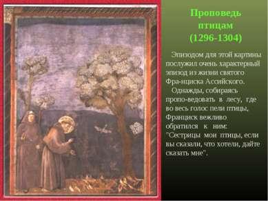 Проповедь птицам (1296-1304) Эпизодом для этой картины послужил очень характе...
