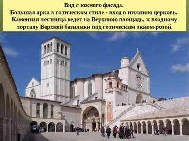 Вид с южного фасада. Большая арка в готическом стиле - вход в нижнюю церковь....