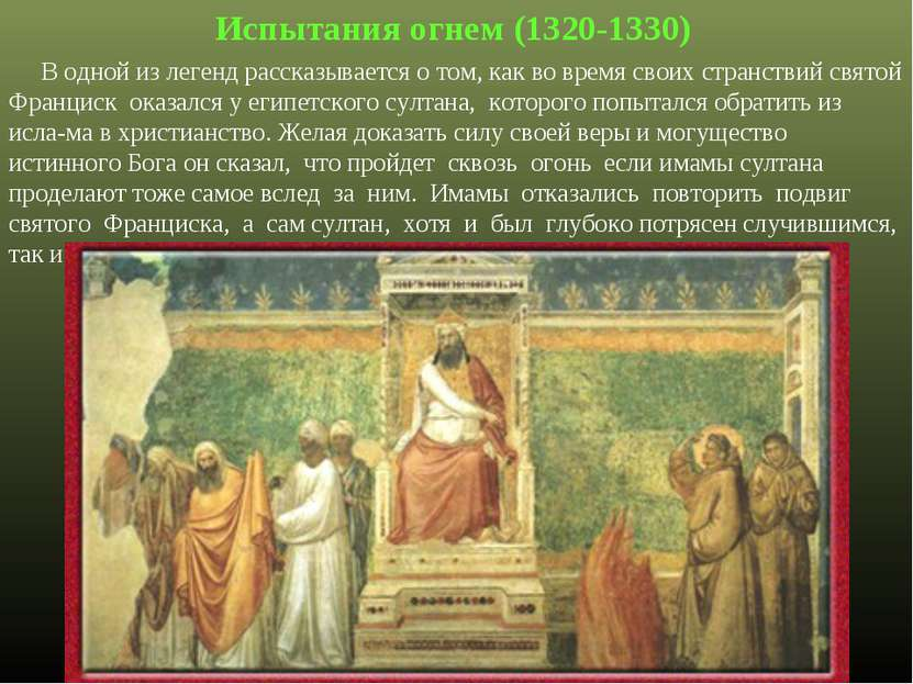 В одной из легенд рассказывается о том, как во время своих странствий святой ...