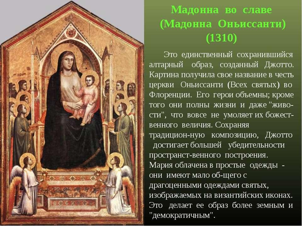 Мадонна во славе (Мадонна Оньиссанти) (1310) Это единственный сохранившийся а...