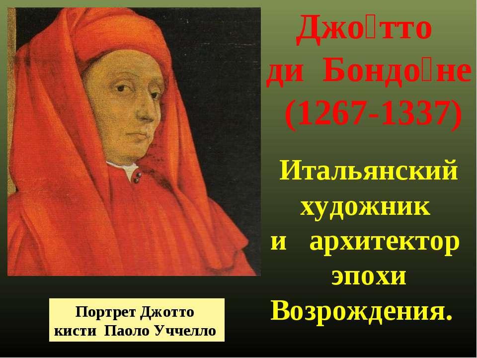 Джо тто ди Бондо не (1267-1337) Итальянский художник и архитектор эпохи Возро...