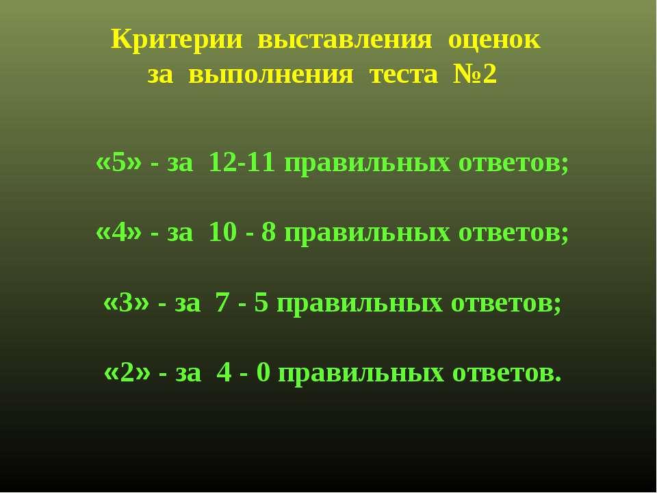 Критерии выставления оценок за выполнения теста №2 «5» - за 12-11 правильных ...