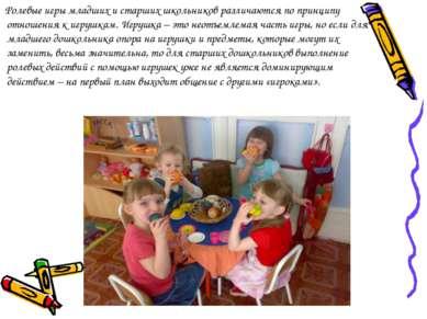 Ролевые игры младших и старших школьников различаются по принципу отношения к...