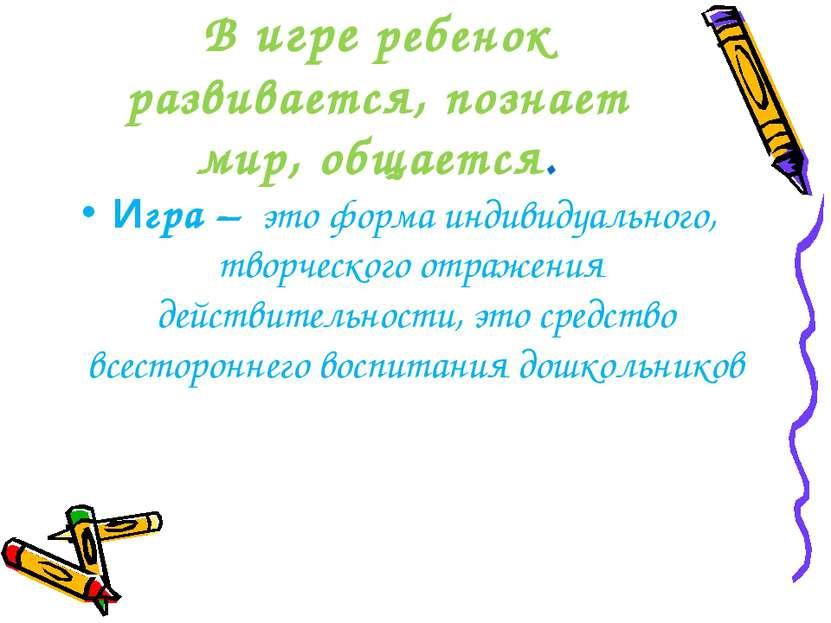В игре ребенок развивается, познает мир, общается. Игра – это форма индивидуа...