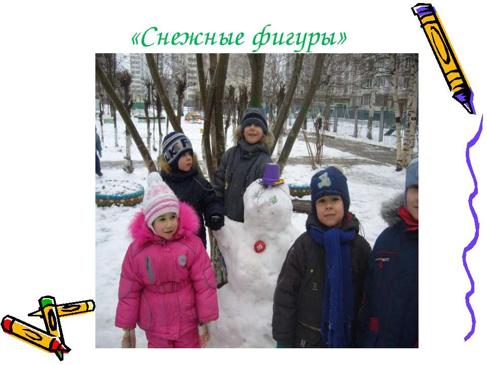 «Снежные фигуры»