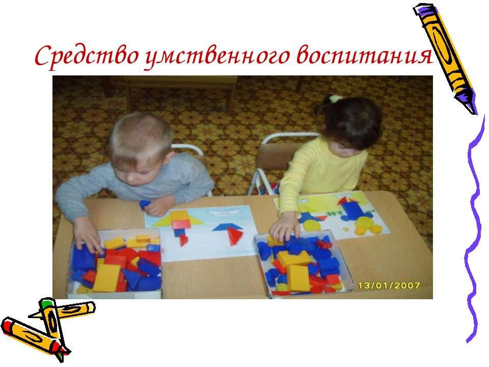 Средство умственного воспитания