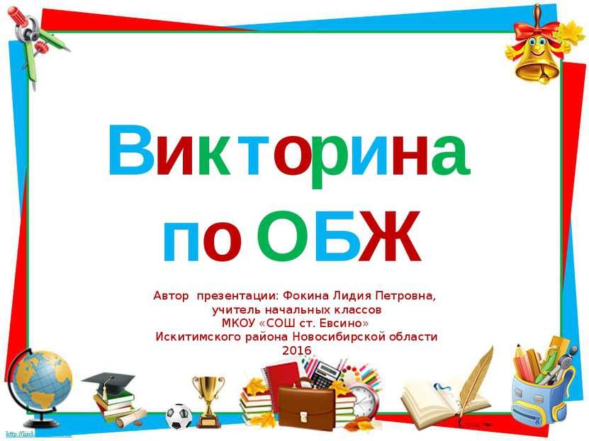 Викторина по ОБЖ Автор презентации: Фокина Лидия Петровна, учитель начальных ...