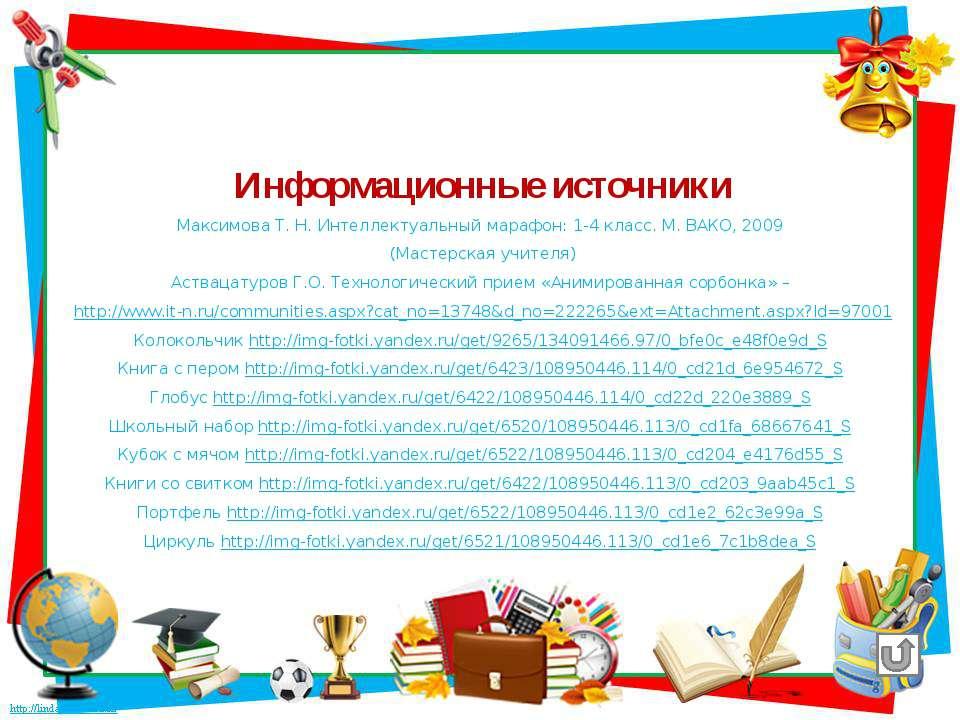 Информационные источники Максимова Т. Н. Интеллектуальный марафон: 1-4 класс....