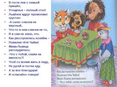 В гости лев с семьей пришёл, Угощенья – полный стол! Львёнок вдруг промолвил ...