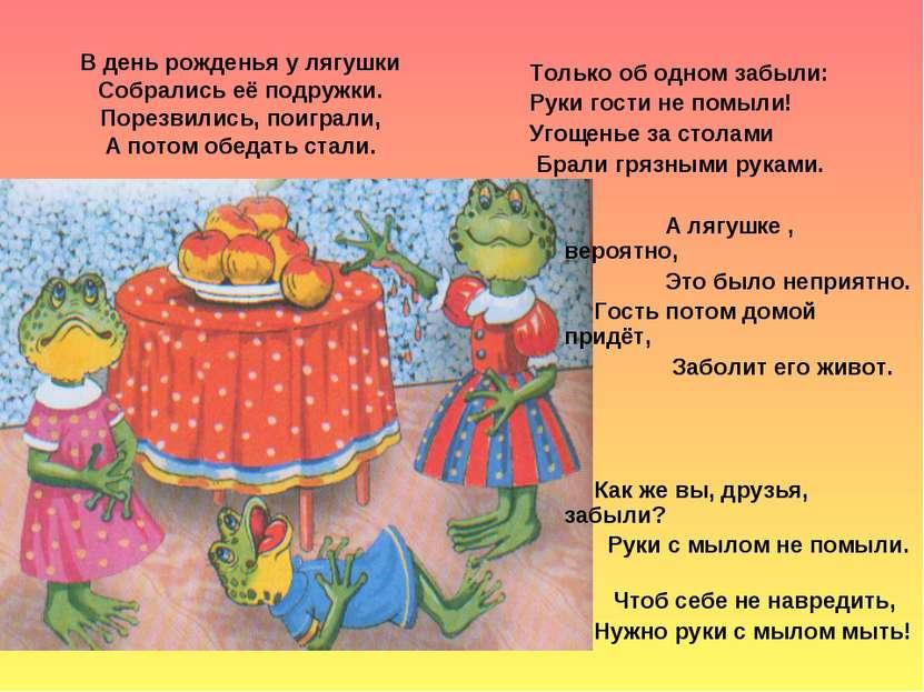 В день рожденья у лягушки Собрались её подружки. Порезвились, поиграли, А пот...