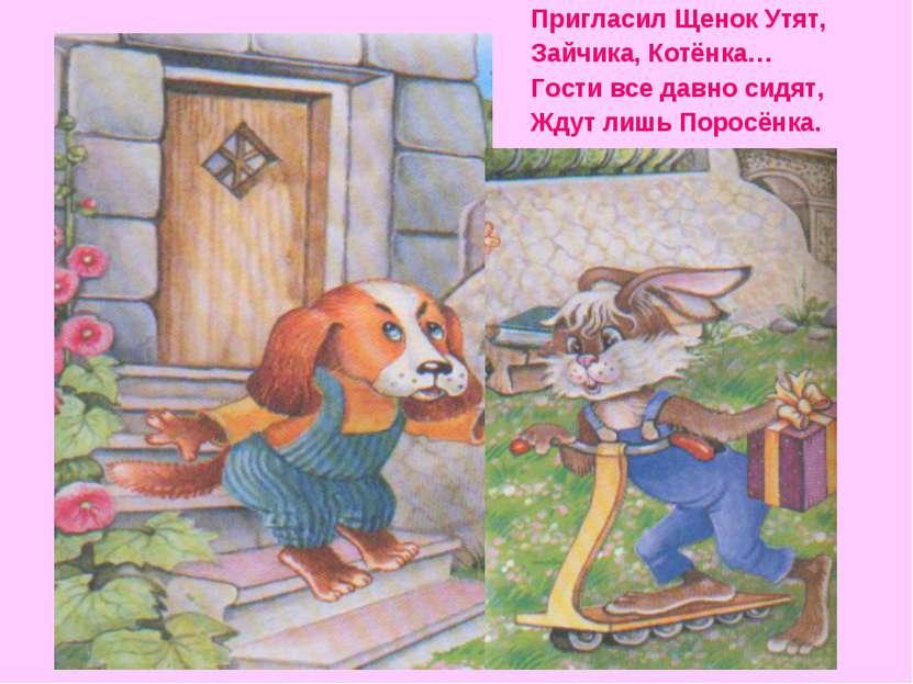 Пригласил Щенок Утят, Зайчика, Котёнка… Гости все давно сидят, Ждут лишь Поро...