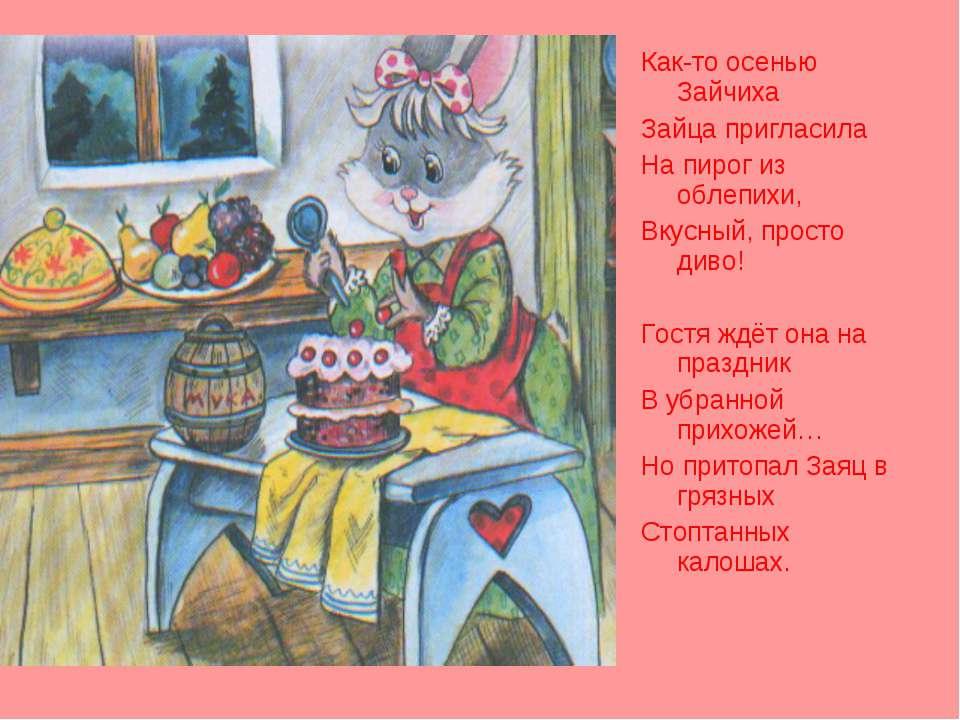 Как-то осенью Зайчиха Зайца пригласила На пирог из облепихи, Вкусный, просто ...