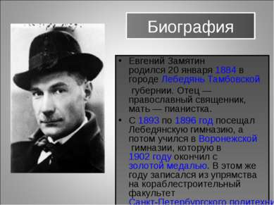 Биография Евгений Замятин родился20января1884в городеЛебедяньТамбовской...