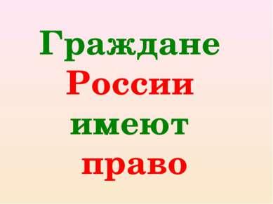 Граждане России имеют право