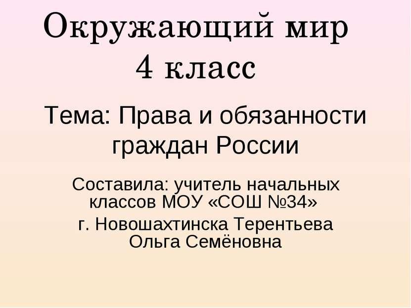 Тема: Права и обязанности граждан России Составила: учитель начальных классов...