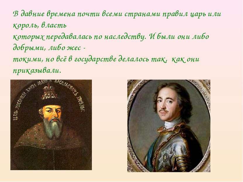 В давние времена почти всеми странами правил царь или король, власть которых ...