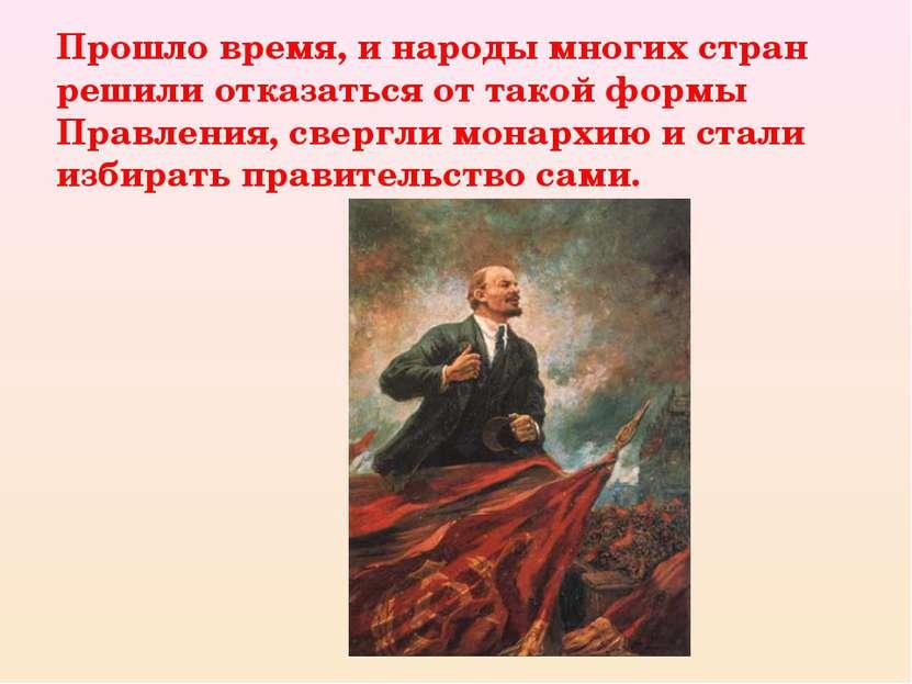 Прошло время, и народы многих стран решили отказаться от такой формы Правлени...