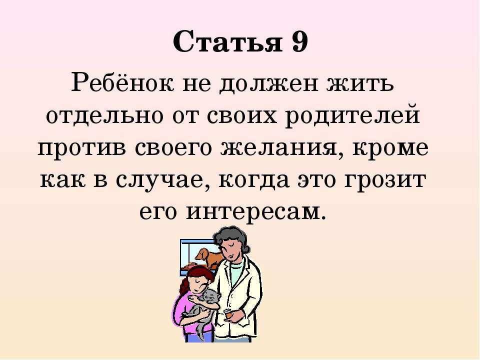 Статья 9 Ребёнок не должен жить отдельно от своих родителей против своего жел...