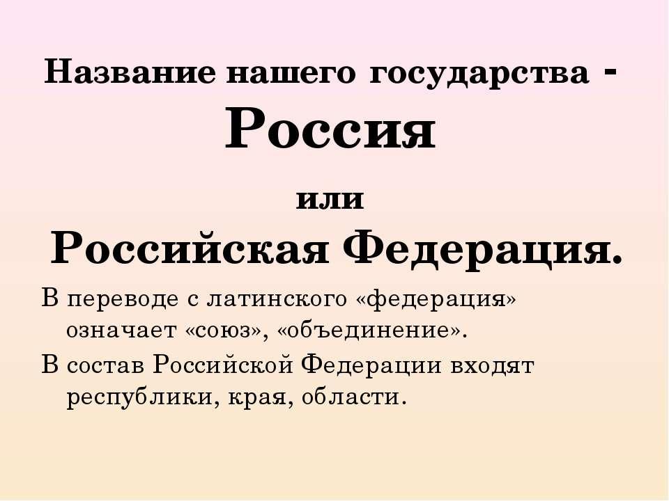 В переводе с латинского «федерация» означает «союз», «объединение». В состав ...
