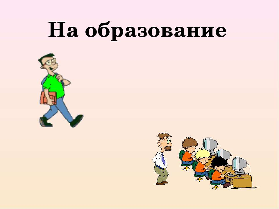 На образование