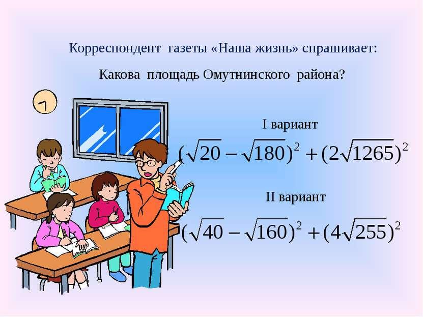 Корреспондент газеты «Наша жизнь» спрашивает: Какова площадь Омутнинского рай...