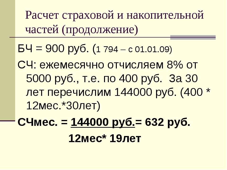 Расчет страховой и накопительной частей (продолжение) БЧ = 900 руб. (1 794 – ...