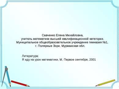 Савченко Елена Михайловна, учитель математики высшей квалификационной категор...
