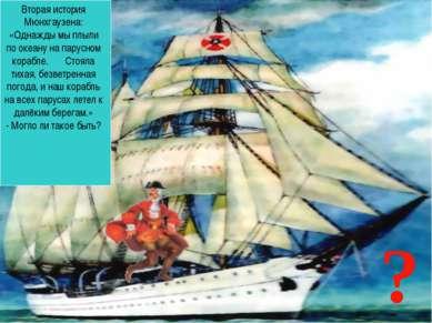 ? Вторая история Мюнхгаузена: «Однажды мы плыли по океану на парусном корабле...