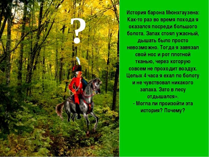 ? История барона Мюнхгаузена: Как-то раз во время похода я оказался посреди б...