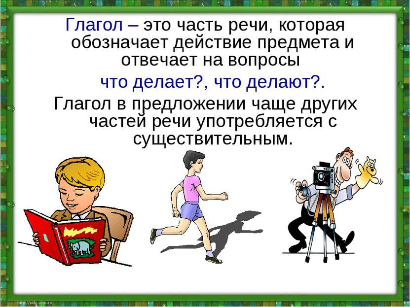 Глагол – это часть речи, которая обозначает действие предмета и отвечает на в...