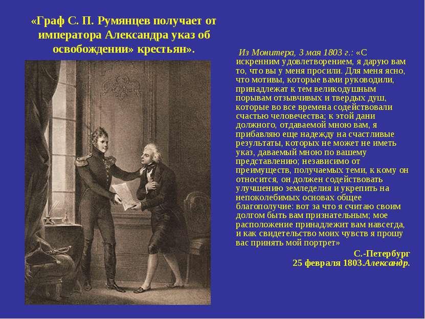 «Граф С. П. Румянцев получает от императора Александра указ об освобождении» ...