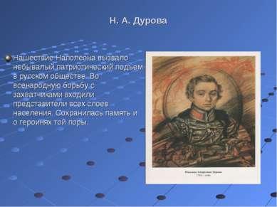 Н. А. Дурова Нашествие Наполеона вызвало небывалый патриотический подъем в ру...