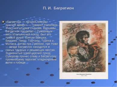 П. И. Багратион «Багратион — лучший генерал русской армии», — говорил Наполео...