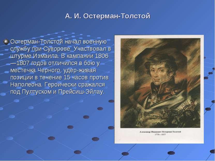 А. И. Остерман-Толстой Остерман-Толстой начал военную службу при Суворове. Уч...